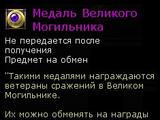 Медаль Великого Могильника