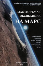 Марс монография.jpg