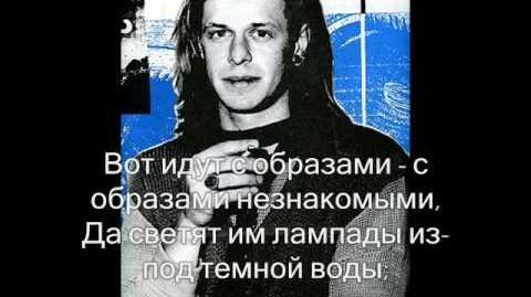 Волки и вороны,Борис Гребенщиков,Аквариум