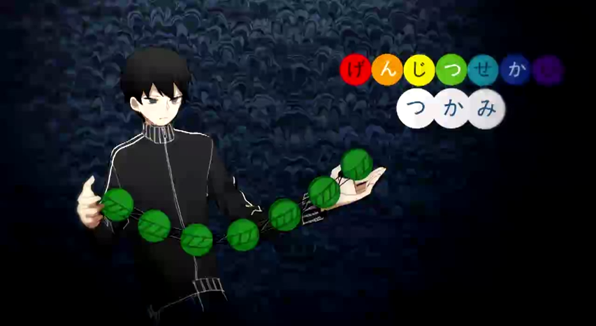 げんじつせかいつかみ (Genjitsu Sekai Tsukami)