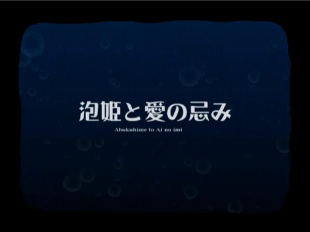 泡姫と愛の忌み (Abukuhime to Ai no imi)