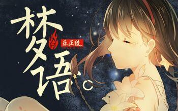 """Image of """"梦语 (Mèng Yǔ)"""""""
