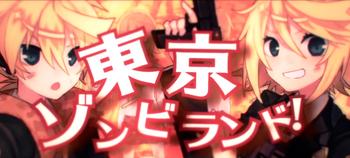 "Image of ""東京ゾンビランド (Tokyo Zombie Land)"""