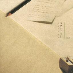 """Image of """"コタエアワセ (Kotaeawase)"""""""