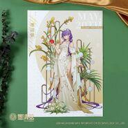 Qingxian 2021 poster 2