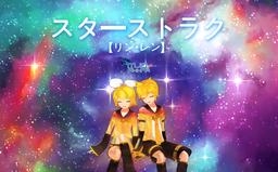 "Image of ""スターストラク (Starstruck)"""