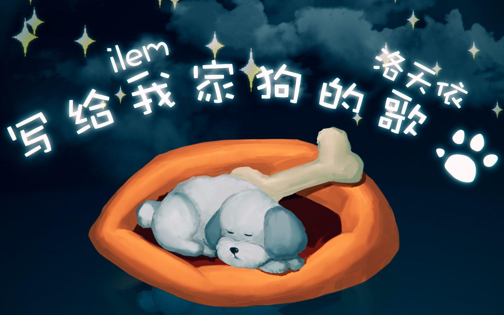 写给我家狗的歌 (Xiě gěi Wǒ Jiā Gǒu de Gē)