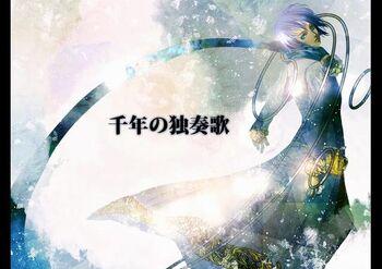 "Image of ""千年の独奏歌 (Sennen no Dokusou Ka)"""