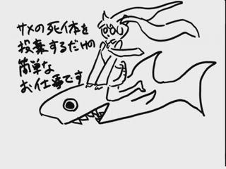 サメの死体を投棄するだけの簡単なお仕事です (Same no Shitai wo Toukisuru dake no Kantan na O-shigoto desu)