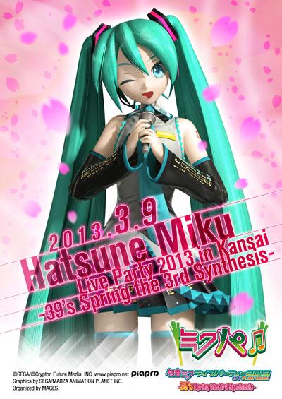 Hatsune Miku Live Party 2013 (MikuPa)/Kansai