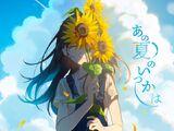 あの夏のいつかは (Ano Natsu no Itsuka wa)