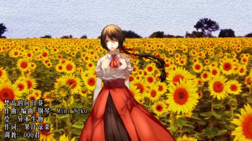 梵高的向日葵 (Van Gogh de Xiàngrìkuí)
