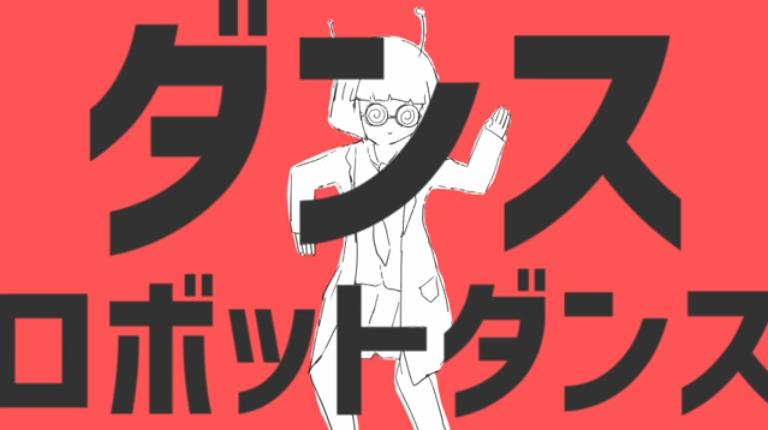 ダンスロボットダンス (Dance Robot Dance)