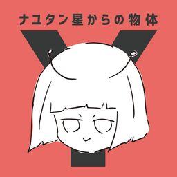 """Image of """"ナユタン星からの物体Y (Nayutansei kara no Buttai Y)"""""""