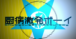 "Image of ""厨病激発ボーイ (Chuubyou Gekihatsu Boy)"""