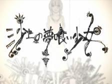 沙上の夢喰い少女 (Sajou no Yume Kui Shoujo)