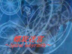 "Image of ""螺旋迷宮~Spiral labyrinth~ (Rasen Meikyuu ~Spiral Labyrinth~)"""
