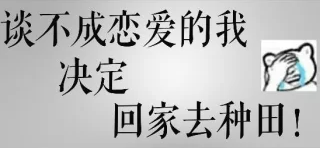 谈不成恋爱的我决定回家去种田 (Tán Bùchéng Liàn'ài de Wǒ Juédìng Huí Jiā Qù Zhòngtián)