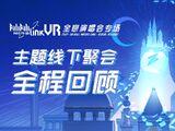 2021・BILIBILI MACRO LINK - VISUAL RELEASE