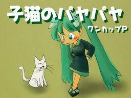 """Image of """"子猫のパヤパヤ (Koneko no Paya Paya)"""""""
