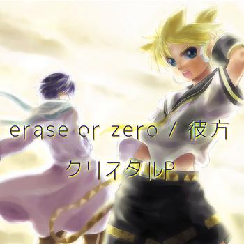 """Image of """"Erase or zero"""""""