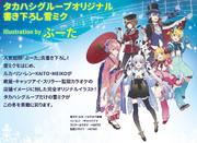 Snow Miku 2018 Main Visuals