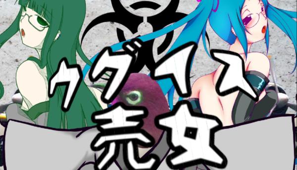 ウグイス売女 (Uguisu Baita)