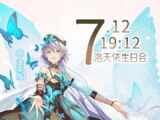 7.12 19:12 Luo Tianyi Birthday Party