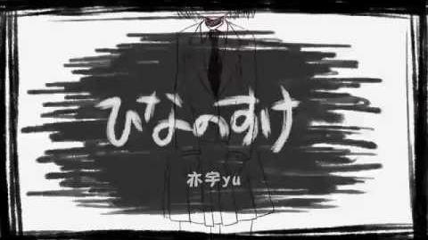 【中文字幕】Invitation【VY1】