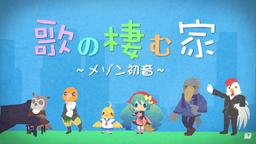 "Image of ""歌の棲む家~メゾン初音~ (Uta no Sumu Ie ~Maison Hatsune~)"""
