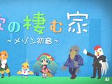 歌の棲む家~メゾン初音~ (Uta no Sumu Ie ~Maison Hatsune~)
