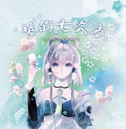 """Image of """"梦的七次方 (Mèng de Qī Cìfāng)"""""""