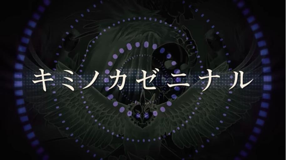 キミノカゼニナル (Kimi no Kaze ni Naru)