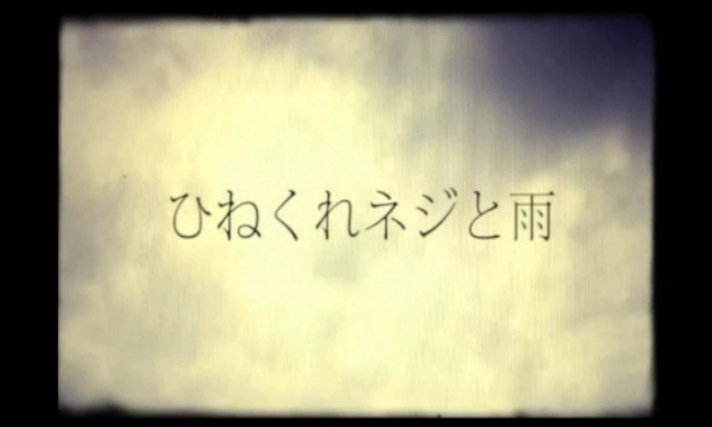 ひねくれネジと雨 (Hinekure Neji to Ame)