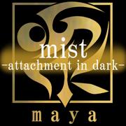 Mist-attachment in dark- (Single)