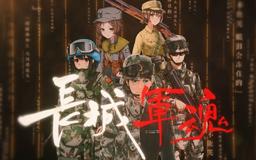 """Image of """"长城军魂 (Chángchéng Jūn Hún)"""""""