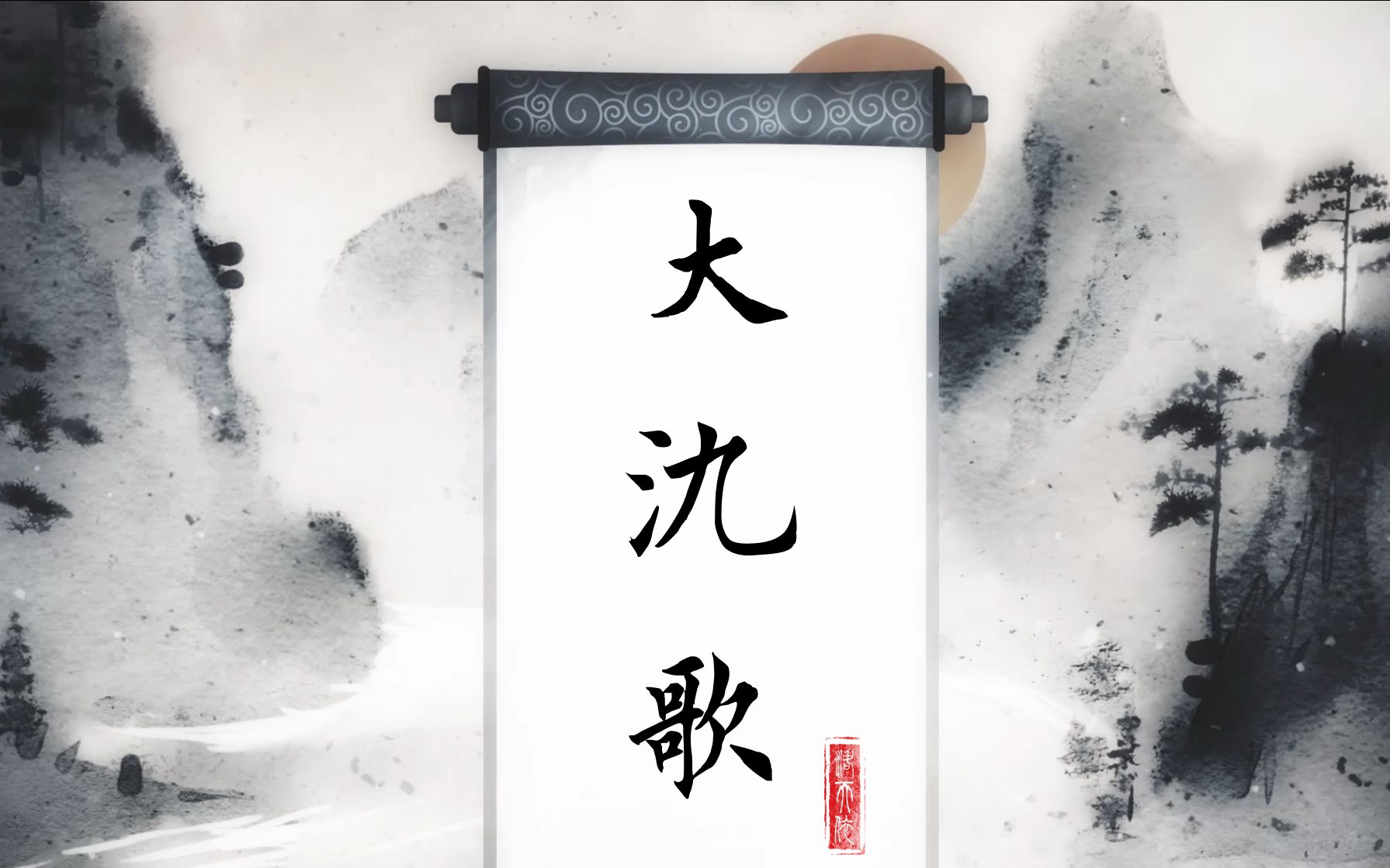 大氿歌 (Dà Jiǔ Gē)