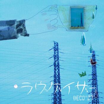 "Image of ""5/29 -ボクノオト- (5/29 -Boku No Oto-)"""