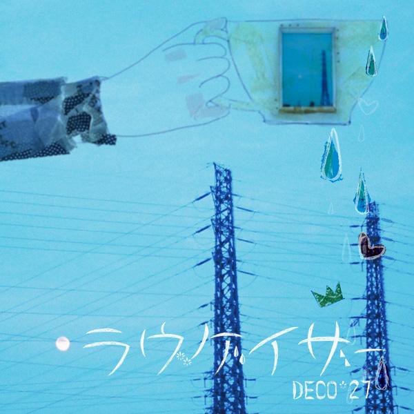 5/29 -ボクノオト- (5/29 -Boku No Oto-)