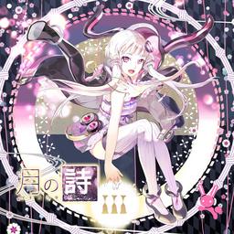 """Image of """"月の詩 III - ツキノウタ - (Tsuki no Uta III)"""""""