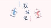 双城记 (Shuāng Chéng Jì)