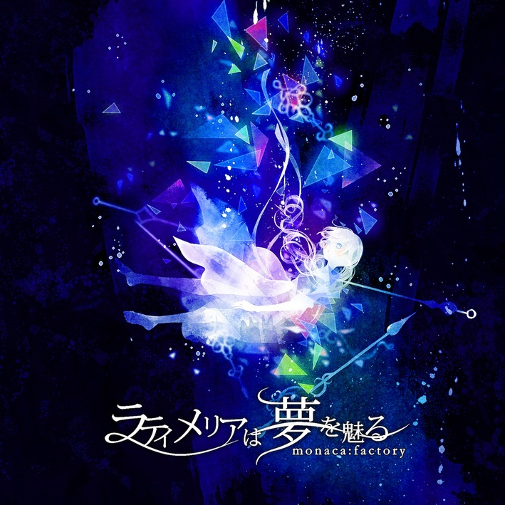 ラティメリアは夢を魅る (Latimeria wa Yume wo Miru)