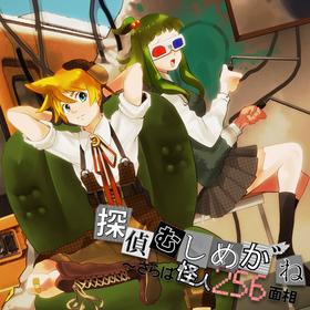 Tantei Mushi Megane ~ Saraba Kaijin 256 Mensō (探偵むしめがね~さらば怪人256面相)