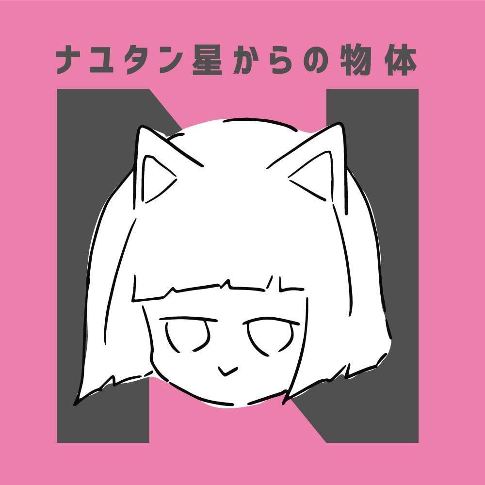 ナユタン星からの物体N (Nayutansei kara no Buttai N)