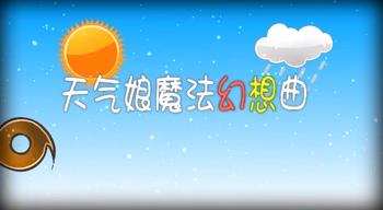"""Image of """"天气娘魔法幻想曲 (Tiānqì Niáng Mófǎ Huànxiǎng Qǔ)"""""""