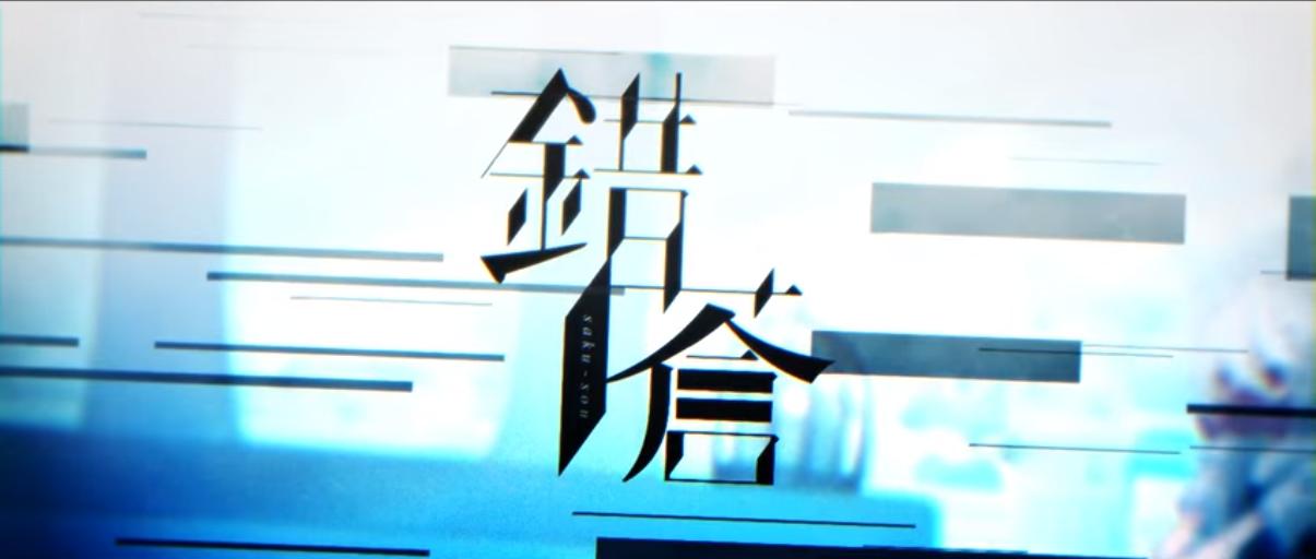 錯蒼 (Sakusou)