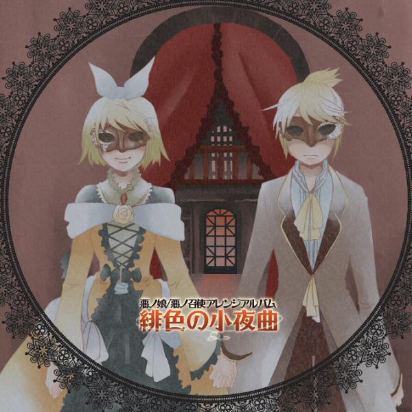 Aku no Musume / Aku no Meshitsukai Arrange Album - Hiiro no Sayokyoku - (悪ノ娘 / 悪ノ召使アレンジアルバム -緋色の小夜曲-)