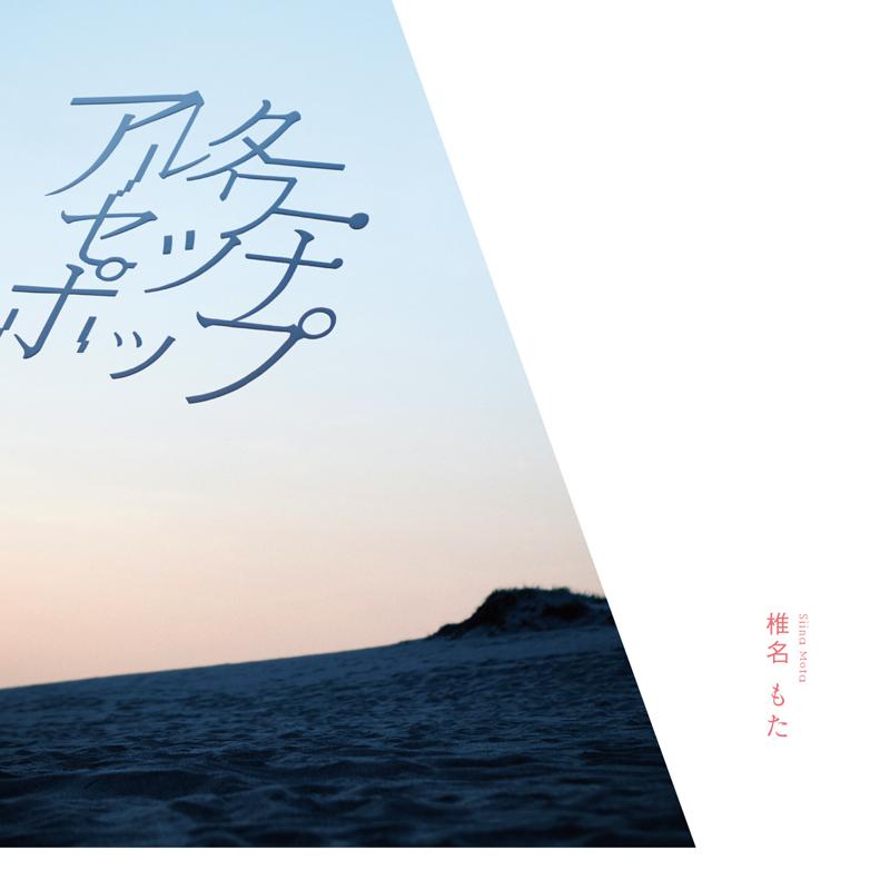 Alter World Setsuna Pop (アルターワー・セツナポップ)