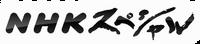 NHK Special logo