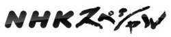 NHK Special logo.png